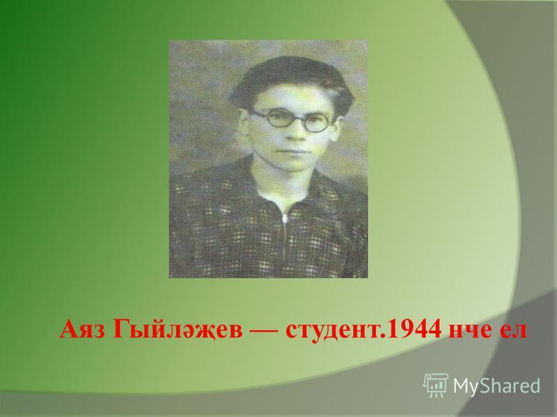 Аяз Гыйләҗев студент.1944 нче ел