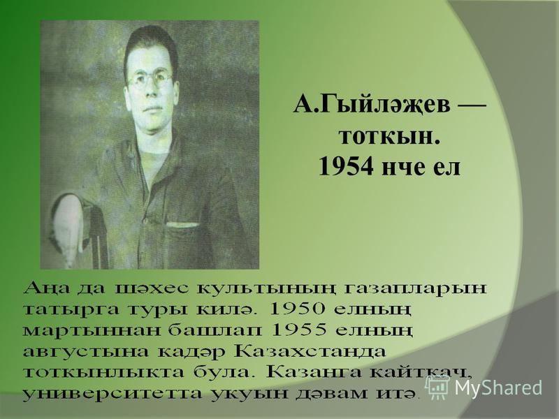 А.Гыйләҗев тоткын. 1954 нче ел