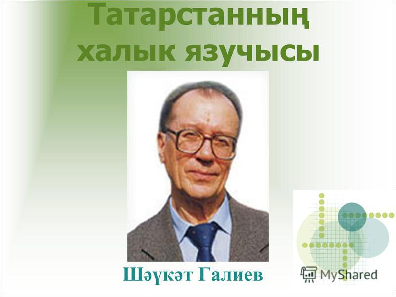 Татарстанның халык язучысы Шәүкәт Галиев