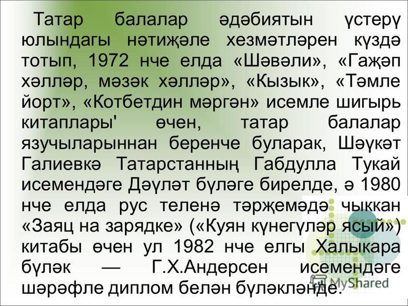 Татар балалар әдәбиятын үстерү юлындагы нәтиҗәле хезмәтләрен күздә тотып, 1972 нче елда «Шәвәли», «Гаҗәп хәлләр, мәзәк хәлләр», «Кызык», «Тәмле йорт», «Котбетдин мәргән» исемле шигырь китаплары' өчен, татар балалар язучыларыннан беренче буларак, Шәүк