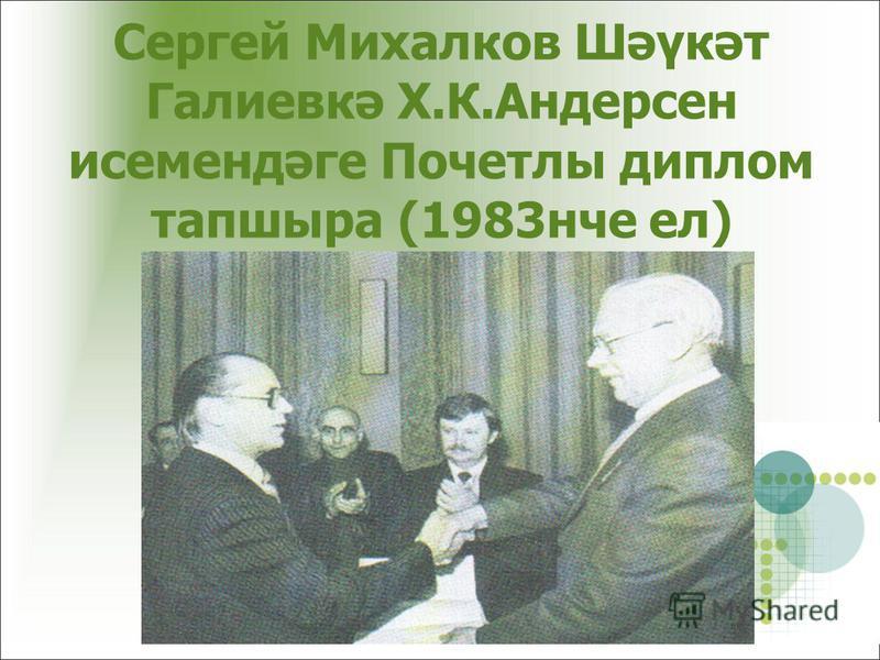 Сергей Михалков Шәүкәт Галиевкә Х.К.Андерсен исемендәге Почетлы диплом тапшыра (1983нче ел)