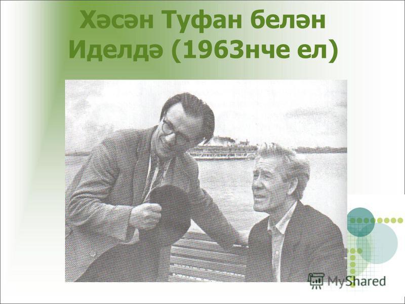 Хәсән Туфан белән Иделдә (1963нче ел)