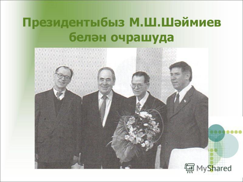 Президентыбыз М.Ш.Шәймиев белән очрашуда