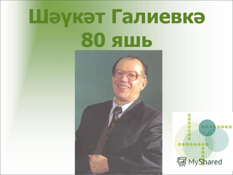 Шәүкәт Галиевкә 80 яшь