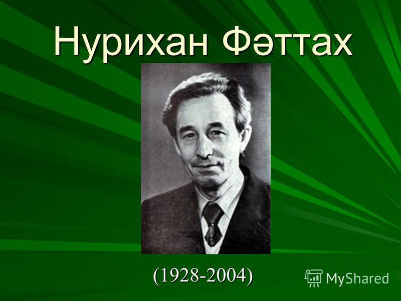 Нурихан Фәттах (1928-2004)