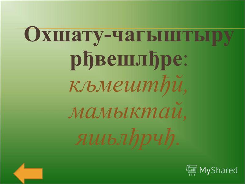 Охшату-чагыштыру рђвешлђре: кљмештђй, мамыктай, яшьлђрчђ.