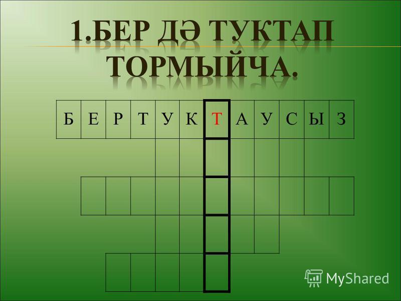 БЕРТУКТАУСЫЗ