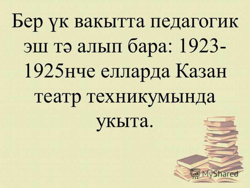 Бер үк вакытта педагогик эш тә алып бара: 1923- 1925нче елларда Казан театр техникумында укыта.
