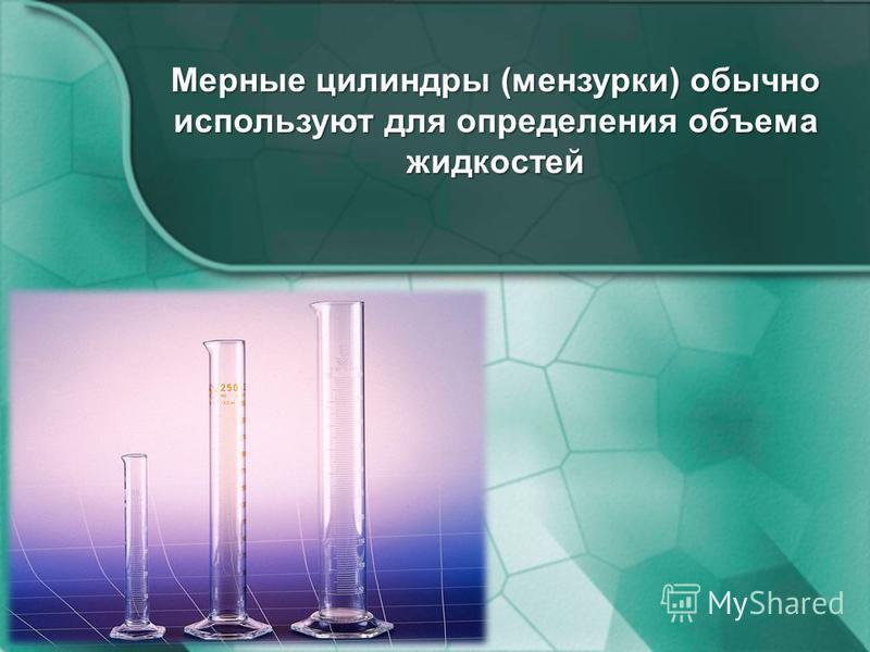 Мерные цилиндры (мензурки) обычно используют для определения объема жидкостей