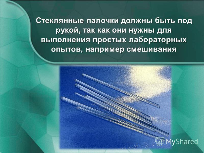 Стеклянные палочки должны быть под рукой, так как они нужны для выполнения простых лабораторных опытов, например смешивания