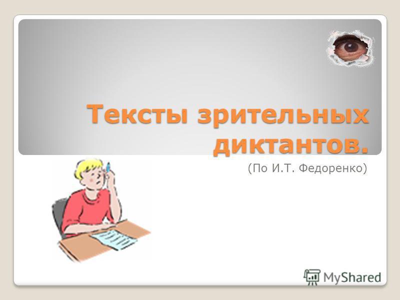 Тексты зрительных диктантов. (По И.Т. Федоренко)