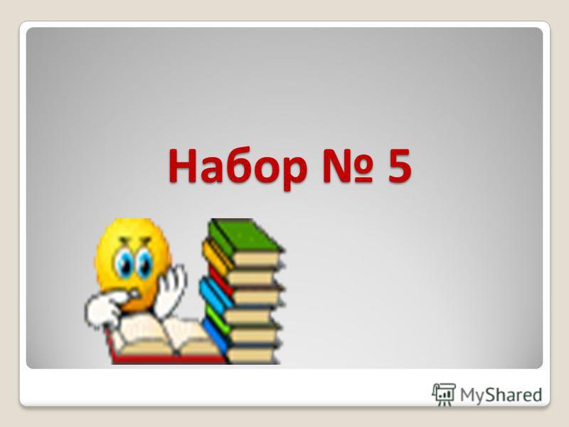 Набор 5