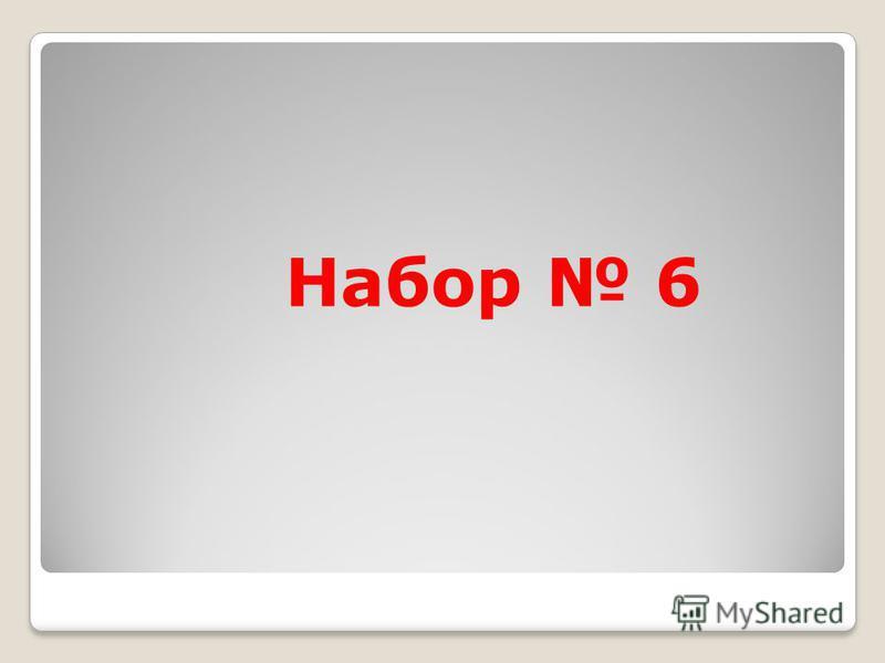 Набор 6