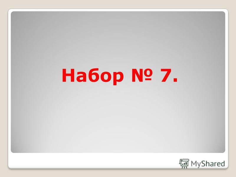 Набор 7.