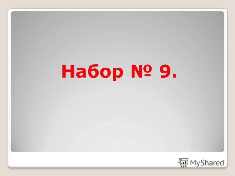 Набор 9.