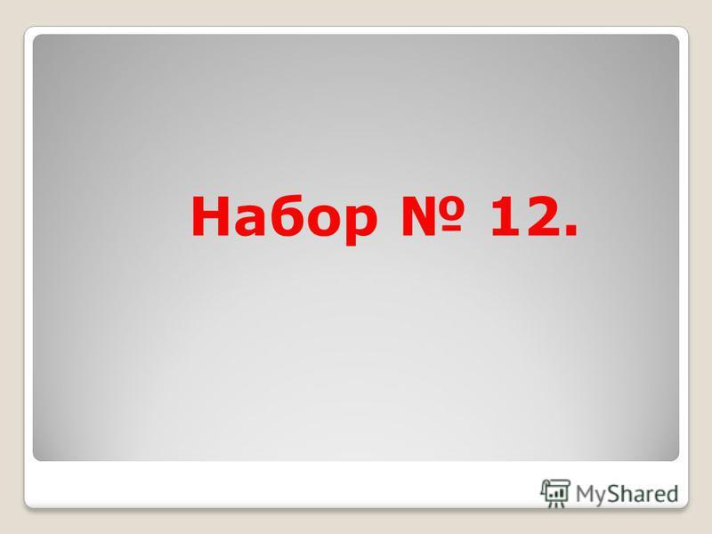 Набор 12.
