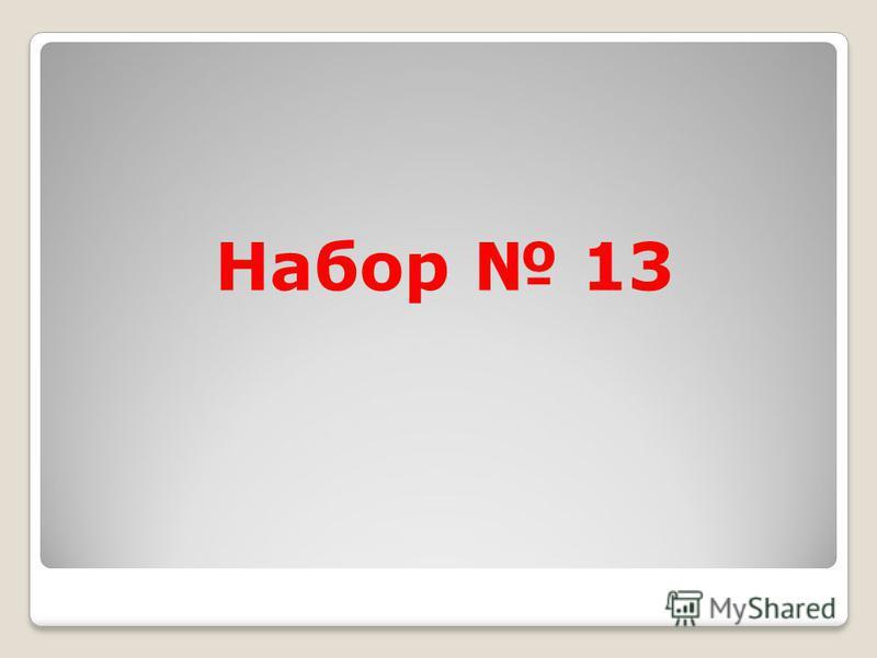 Набор 13