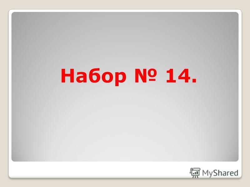 Набор 14.