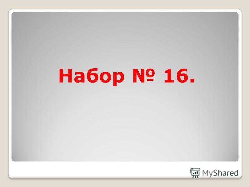 Набор 16.