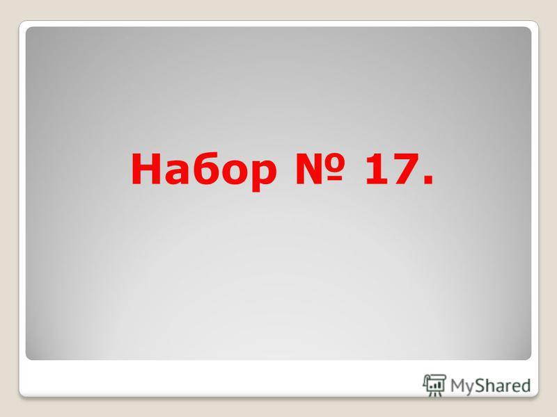 Набор 17.