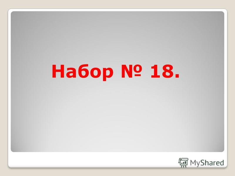 Набор 18.