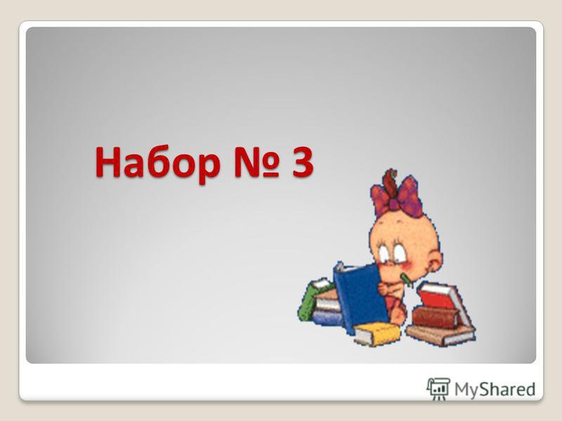 Набор 3