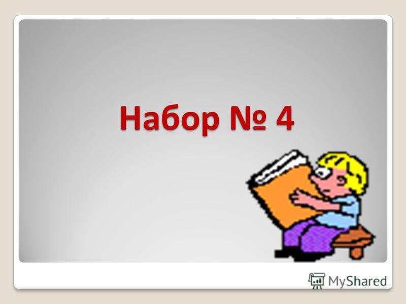 Набор 4