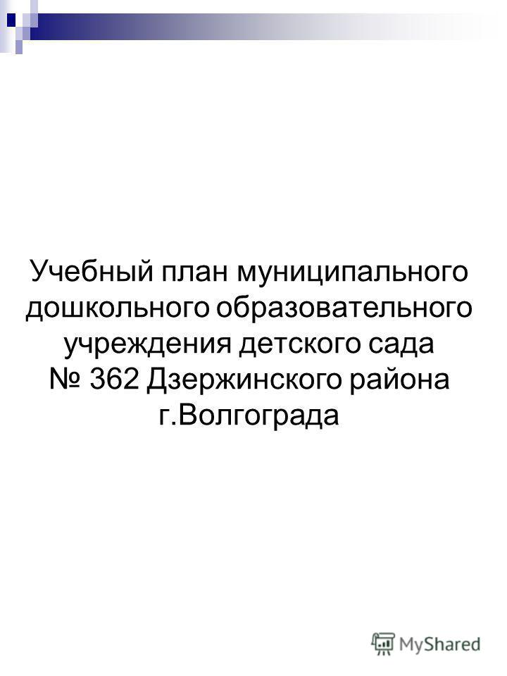 Учебный план муниципального дошкольного образовательного учреждения детского сада 362 Дзержинского района г.Волгограда