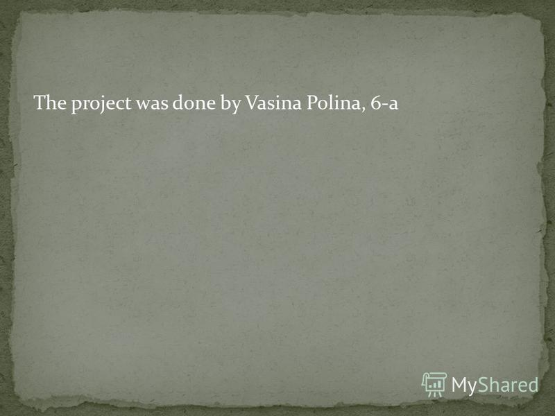 The project was done by Vasina Polina, 6-a