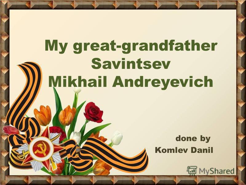 My great-grandfather Savintsev Mikhail Andreyevich done by Komlev Danil