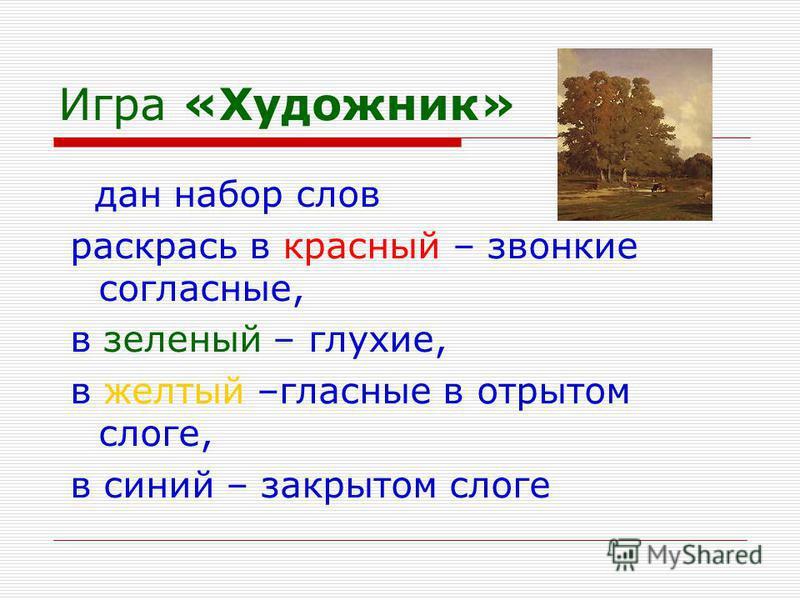 Игра «Художник» дан набор слов раскрась в красный – звонкие согласные, в зеленый – глухие, в желтый –гласные в отрытом слоге, в синий – закрытом слоге