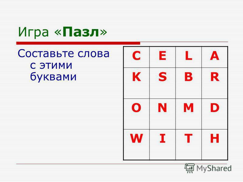 Игра « Пазл » Составьте слова с этими буквами CELA KSBR ONMD WITH