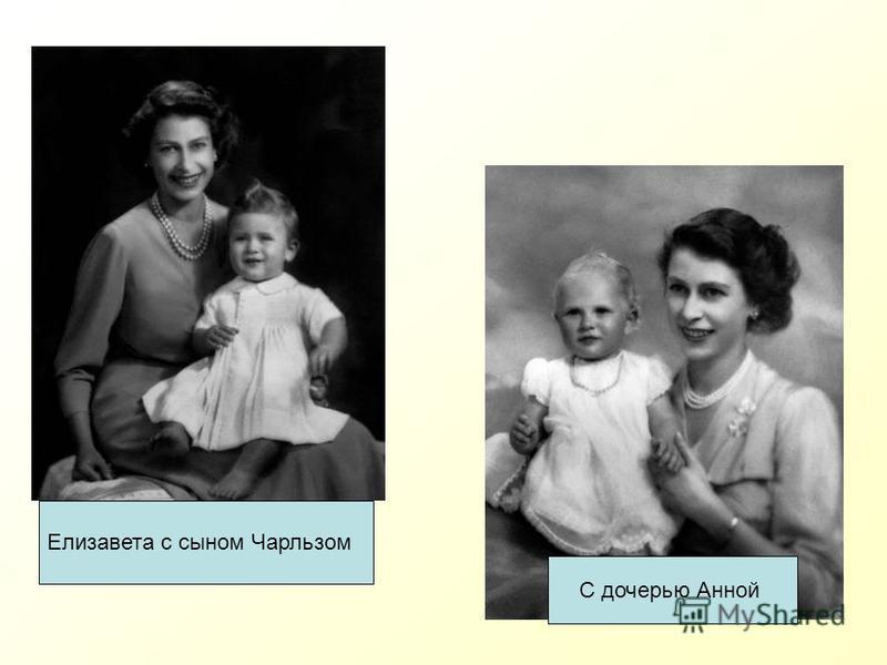 Елизавета с сыном Чарльзом С дочерью Анной