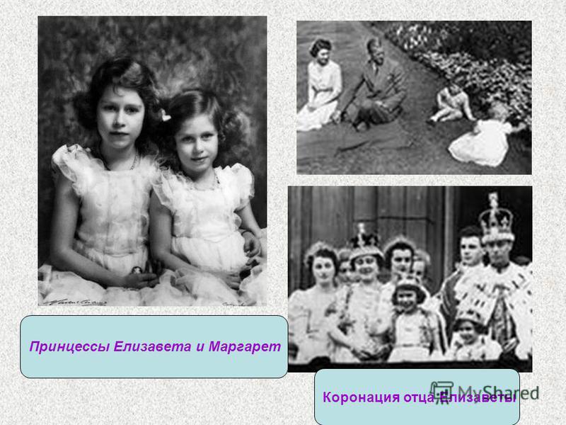 Принцессы Елизавета и Маргарет Коронация отца Елизаветы