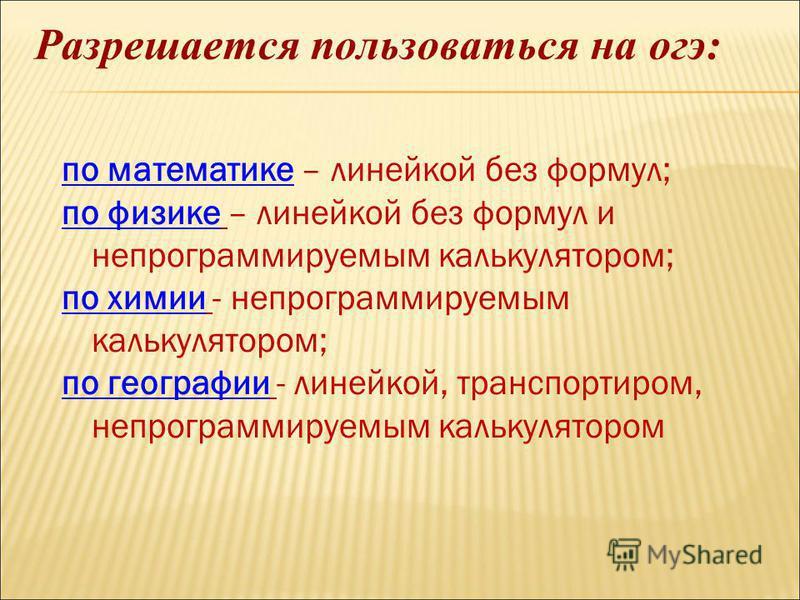 Разрешается пользоваться на егэ: по математике – линейкой без формул; по физике – линейкой без формул и непрограммируемым калькулятором; по химии - непрограммируемым калькулятором; по географии - линейкой, транспортиром, непрограммируемым калькулятор