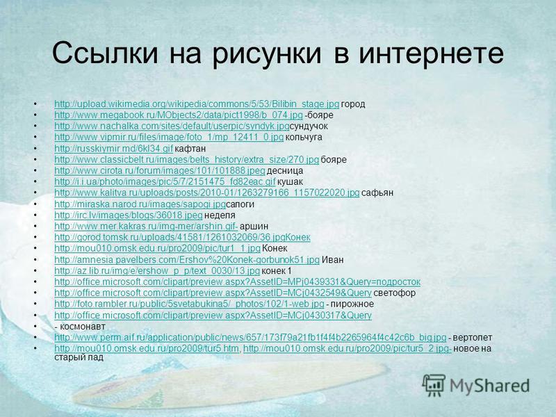 Найти в русских народных сказках устаревшие слова, записать их на листок Выполнить упражнение 2, с.86