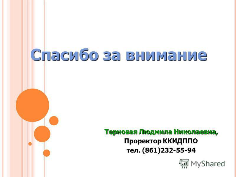 Спасибо за внимание Терновая Людмила Николаевна, Проректор ККИДППО тел. (861)232-55-94