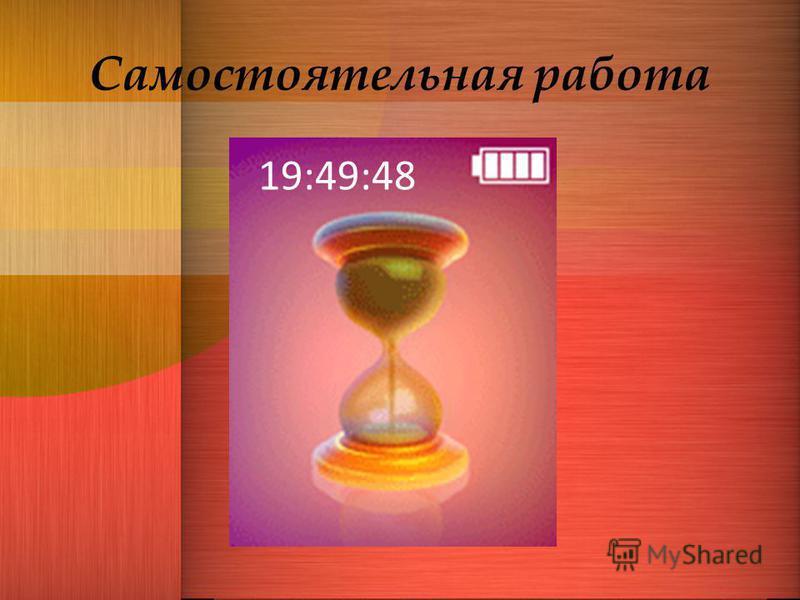 Самостоятельная работа 19:51:27