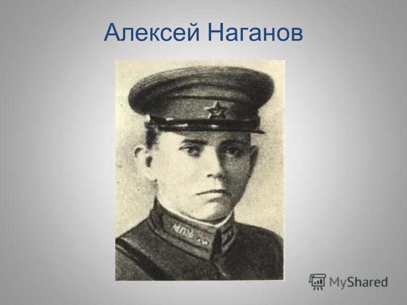 Алексей Наганов