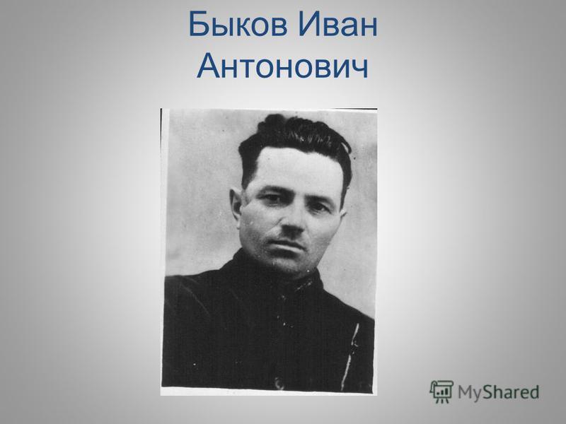 Быков Иван Антонович
