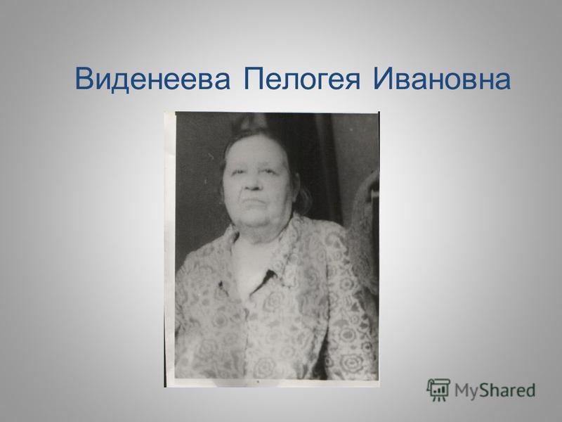 Виденеева Пелогея Ивановна