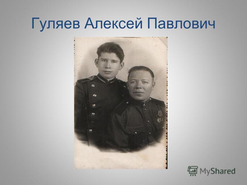 Гуляев Алексей Павлович