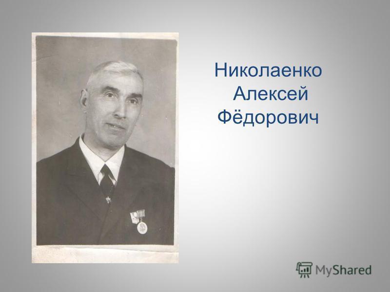 Николаенко Алексей Фёдорович