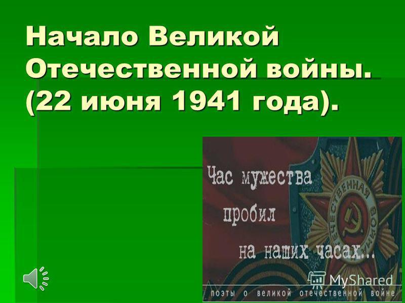Начало Великой Отечественной войны. (22 июня 1941 года).