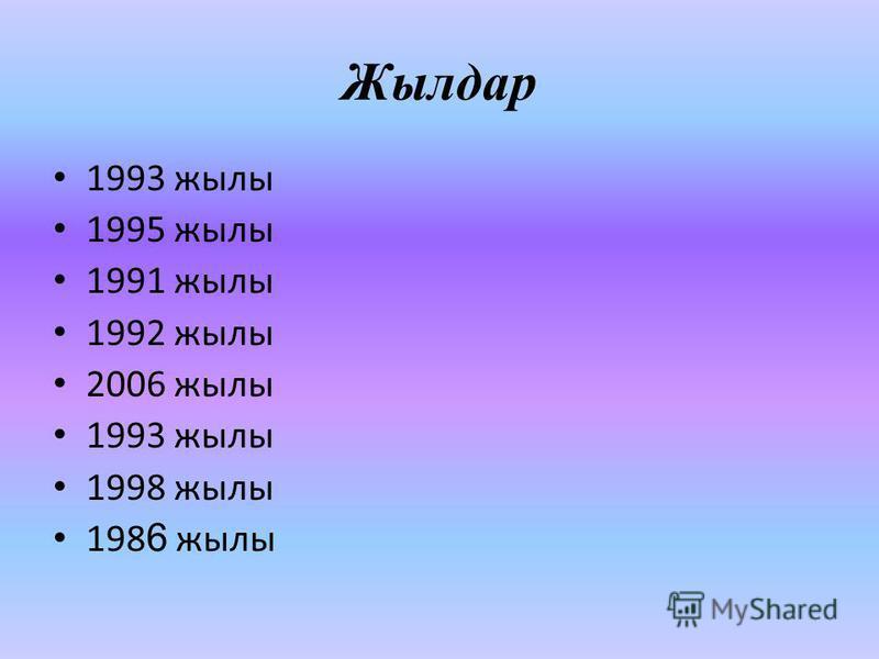Жылдар 1993 жылы 1995 жылы 1991 жылы 1992 жылы 2006 жылы 1993 жылы 1998 жылы 198 6 жылы