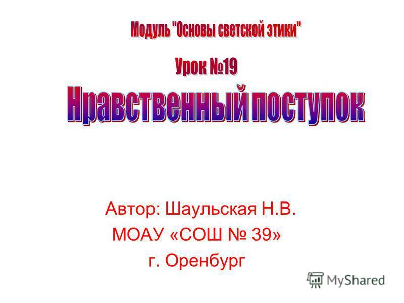 Автор: Шаульская Н.В. МОАУ «СОШ 39» г. Оренбург