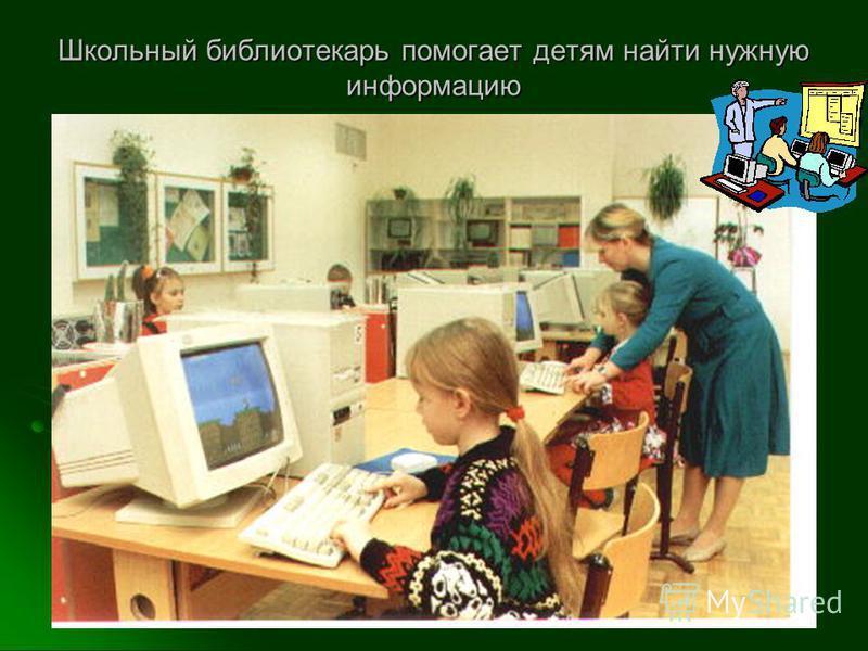 Школьный библиотекарь помогает детям найти нужную информацию