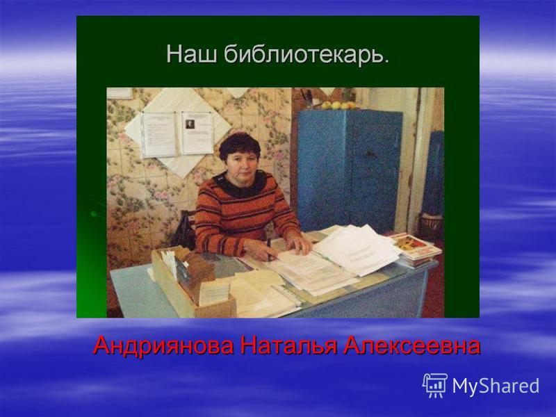 Андриянова Наталья Алексеевна