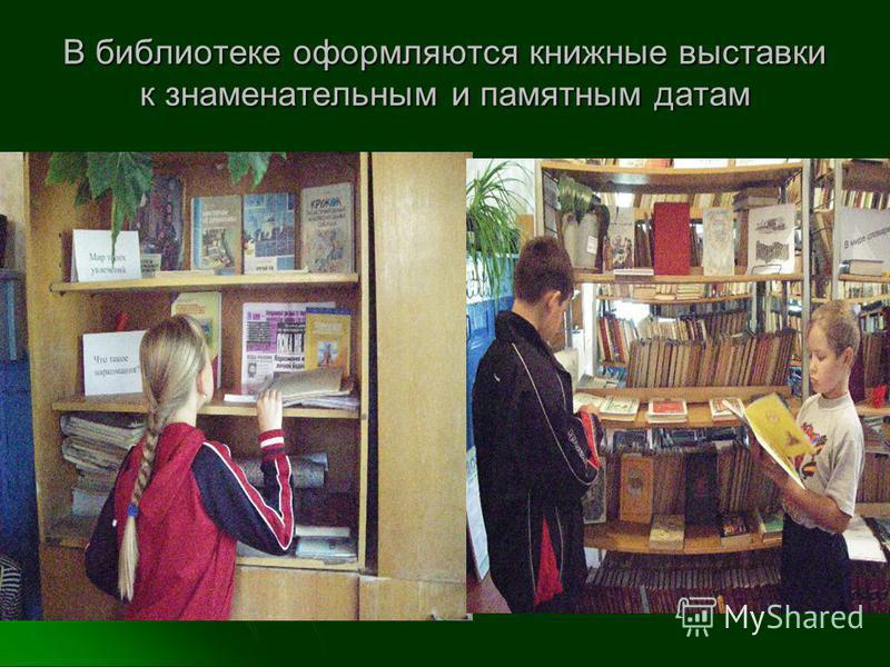 В библиотеке оформляются книжные выставки к знаменательным и памятным датам