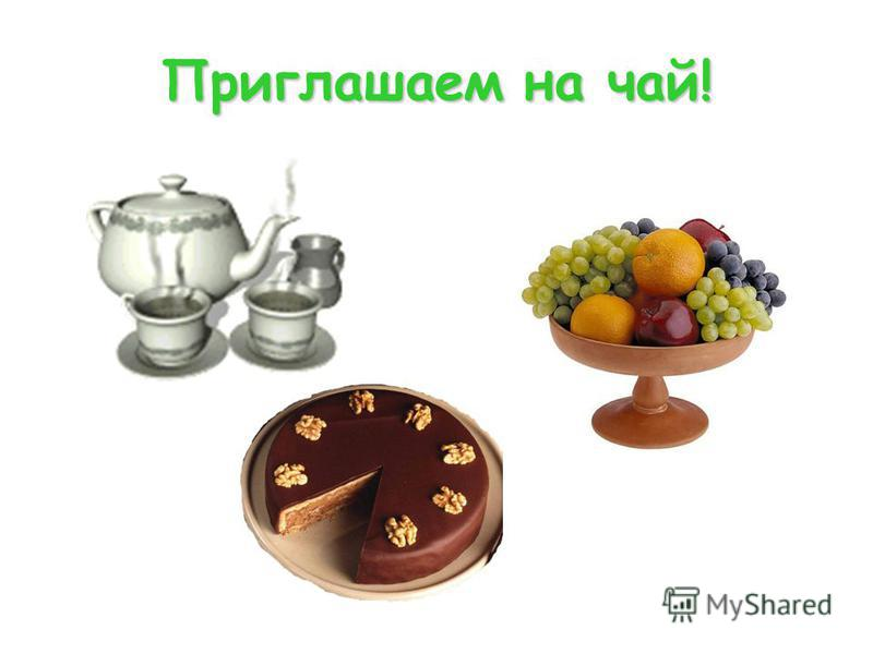 Приглашаем на чай!